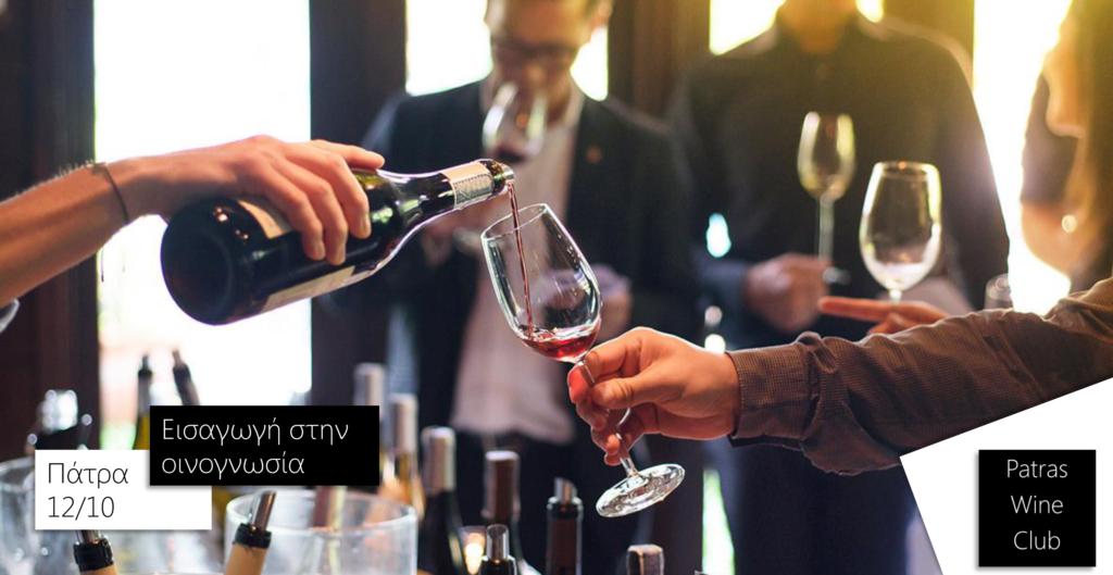 patras wine club