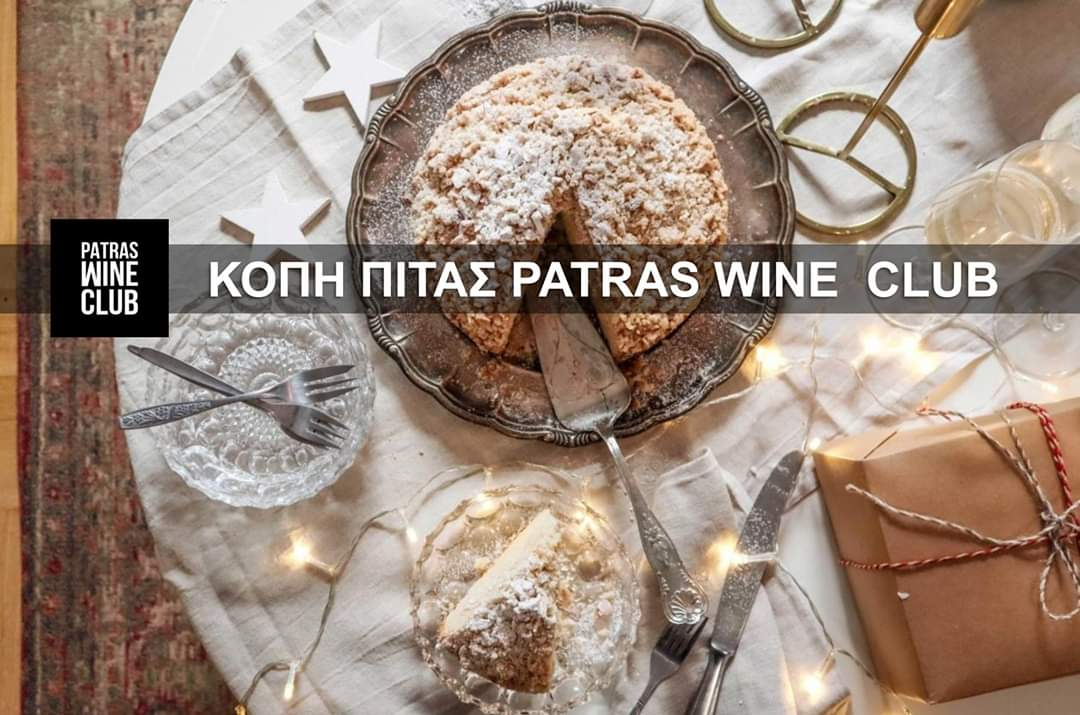 Κοπη βασιλοπιτας Patras Wine Club