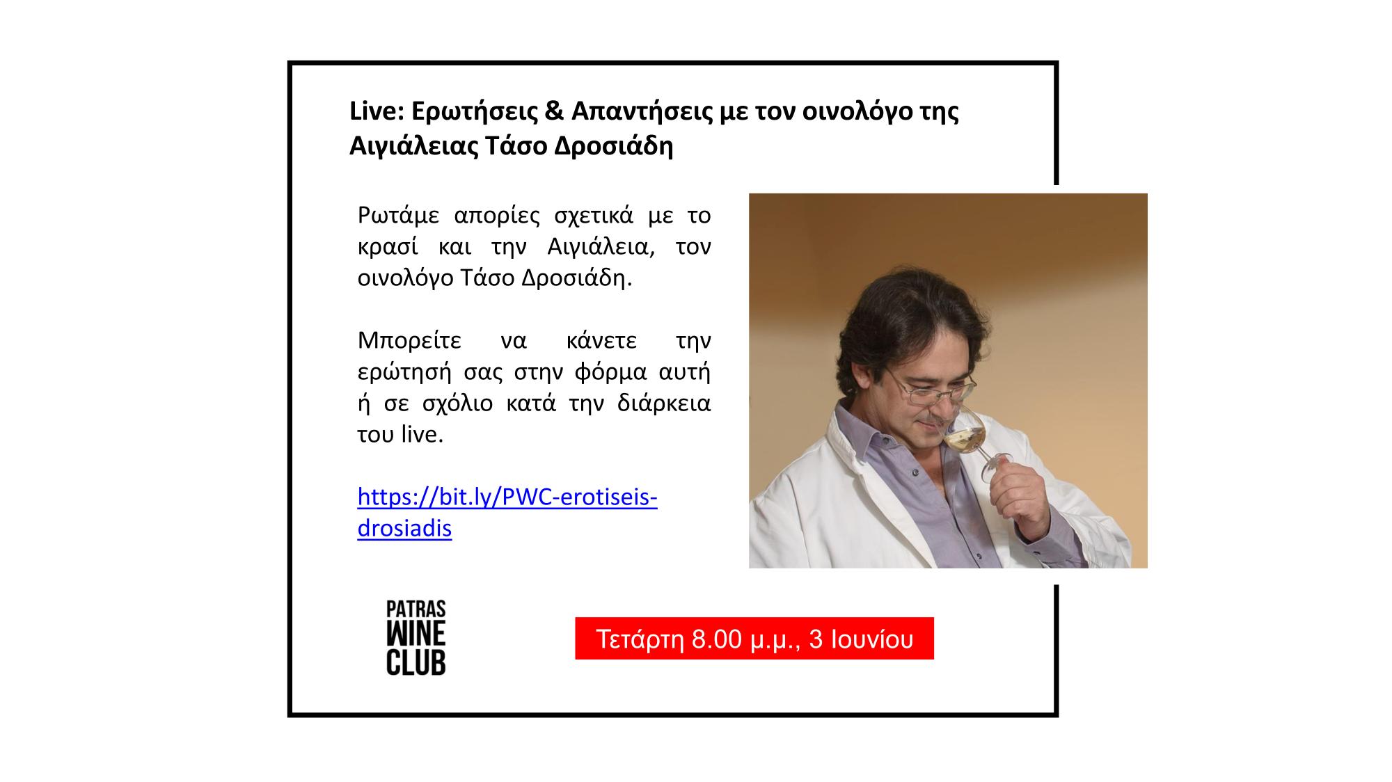Live: Ερωτήσεις & Απαντήσεις με τον οινολόγο της Αιγιάλειας Τάσο Δροσιάδη
