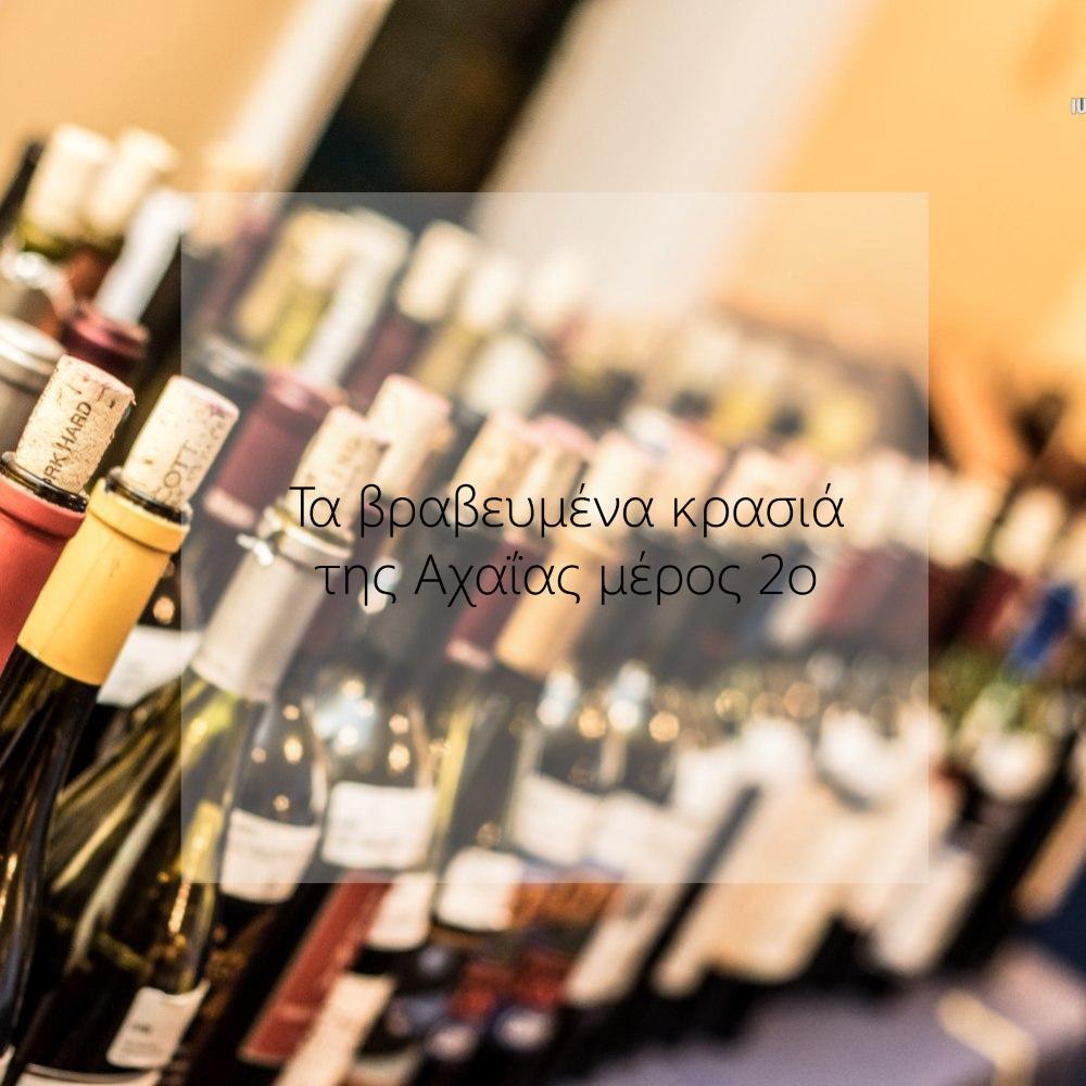 Τα βραβευμένα κρασιά της Αχαΐας Μέρος 2ο