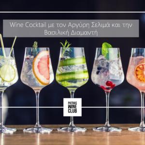 Patras wine club wine coctail