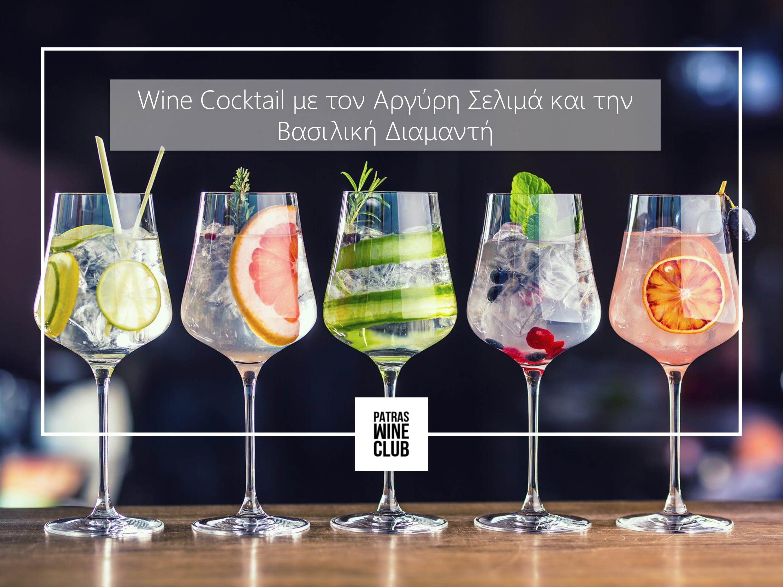 Αναβολή – Wine cocktail με το Αργύρη Σελιμά και την Βασιλική Διαμαντή.